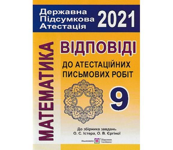 Відповіді (ГДЗ) до збірника завдань ДПА 2021 9 клас математика (Істер О., 16 варіантів) вид. Генеза