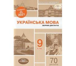 ДПА 2021 9 клас українська мова (диктанти) авт. Авраменко вид. Грамота