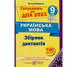 ДПА 2021 9 клас українська мова (100 диктантів) авт. Білецька вид. Підручники і посібники