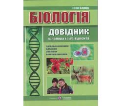 Довідник ЗНО Біологія авт. Барна вид. Підручники і посібники